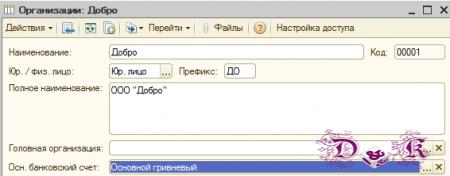 «УПП для Украины». Ввод начальных данных
