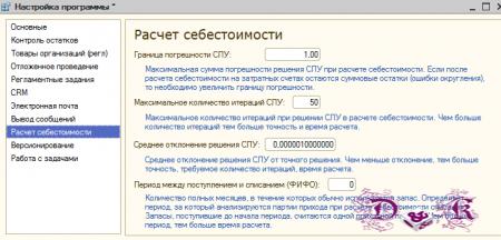 «УПП для Украины». Общие настройки.