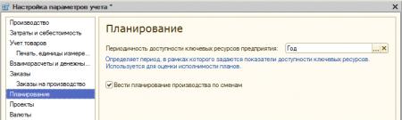«УПП для Украины». Настройка параметров учета.