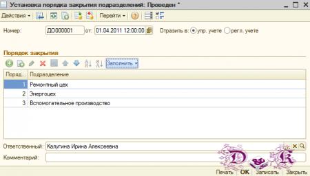 «УПП для Украины». Настройка управленческого учета.