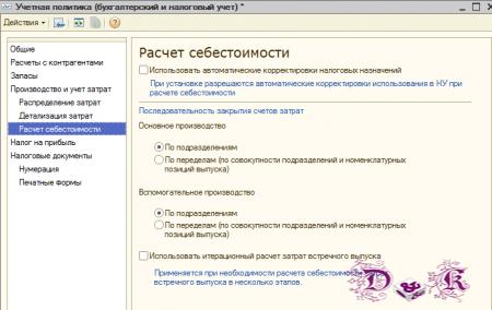 «УПП для Украины». Настройка регламентированного учета.