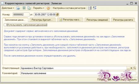 Корректировка записей регистров