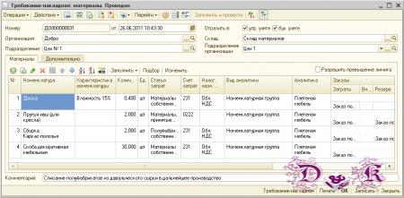 Давальческая схема 1С:УПП для Украины