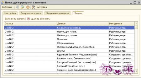Поиск и замена дублирующихся объектов конфигурации
